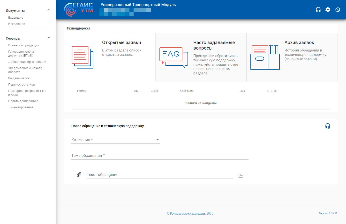 https://interface31.ru/tech_it/images/egais-utm420-linux-003.png