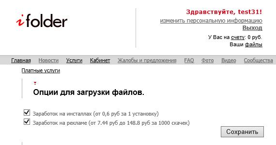 fileshare-threat-015.jpg