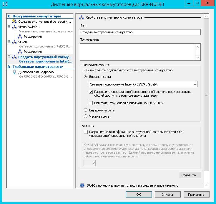 https://interface31.ru/tech_it/images/hyper-v-network-001.jpg