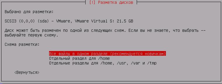 https://interface31.ru/tech_it/images/install-debian7-012.jpg
