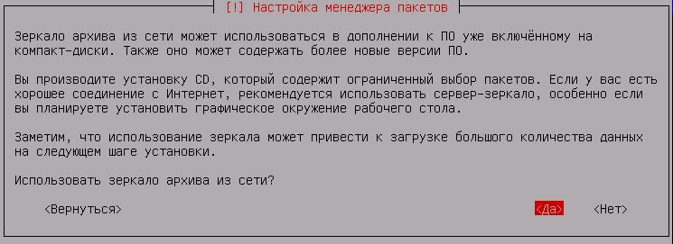 https://interface31.ru/tech_it/images/install-debian7-015.jpg