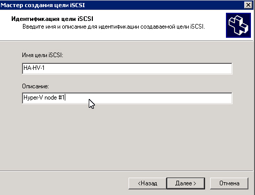 iscsi-targer-server2008r2-003.jpg