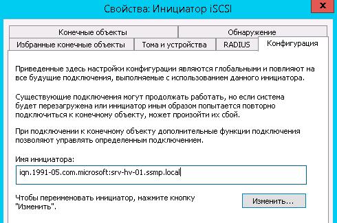 iscsi-targer-server2008r2-005.jpg