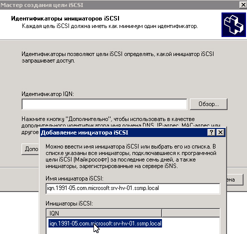 iscsi-targer-server2008r2-007.jpg