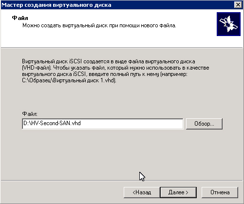 iscsi-targer-server2008r2-009.jpg