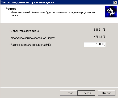 iscsi-targer-server2008r2-010.jpg