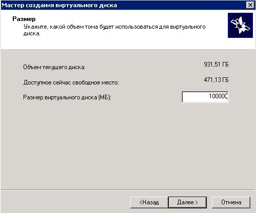 iscsi-targer-server2008r2-010.jpg