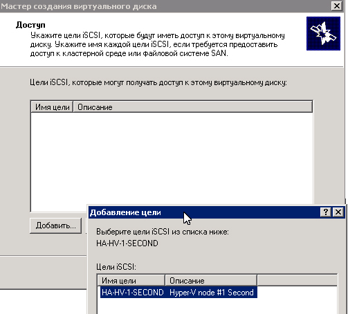 iscsi-targer-server2008r2-011.jpg