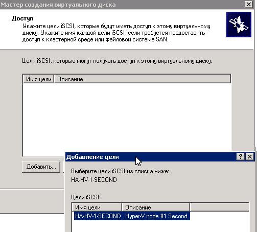 iscsi-targer-server2008r2-011.jpg