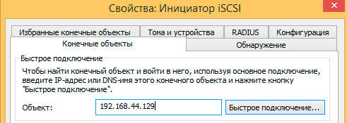 iscsi-targer-server2012r2-008.jpg