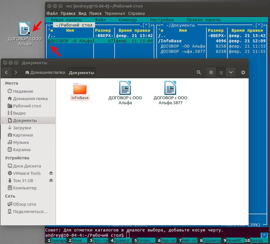 https://interface31.ru/tech_it/images/linux-filesystem-013.jpg