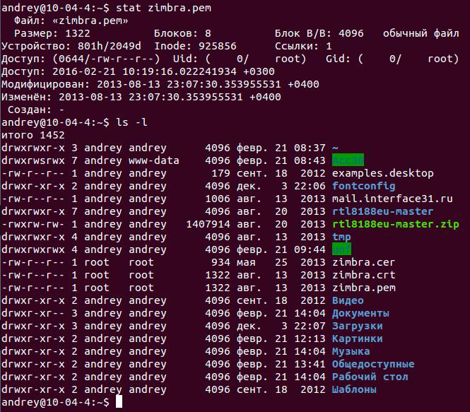 https://interface31.ru/tech_it/images/linux-filesystem-016.jpg