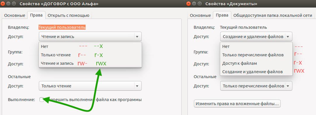 https://interface31.ru/tech_it/images/linux-filesystem-019.jpg