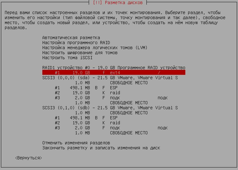 https://interface31.ru/tech_it/images/mdadm-uefi-debian-ubuntu-007.png