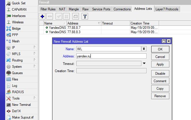 https://interface31.ru/tech_it/images/mikrotik-black-white-list-001.png