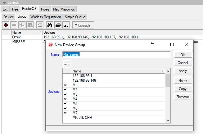 https://interface31.ru/tech_it/images/mikrotik-mass-upgrade-using-the-dude-006.png