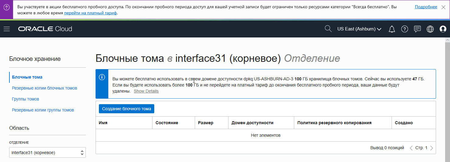 https://interface31.ru/tech_it/images/oracle-always-free-VPS-002.png