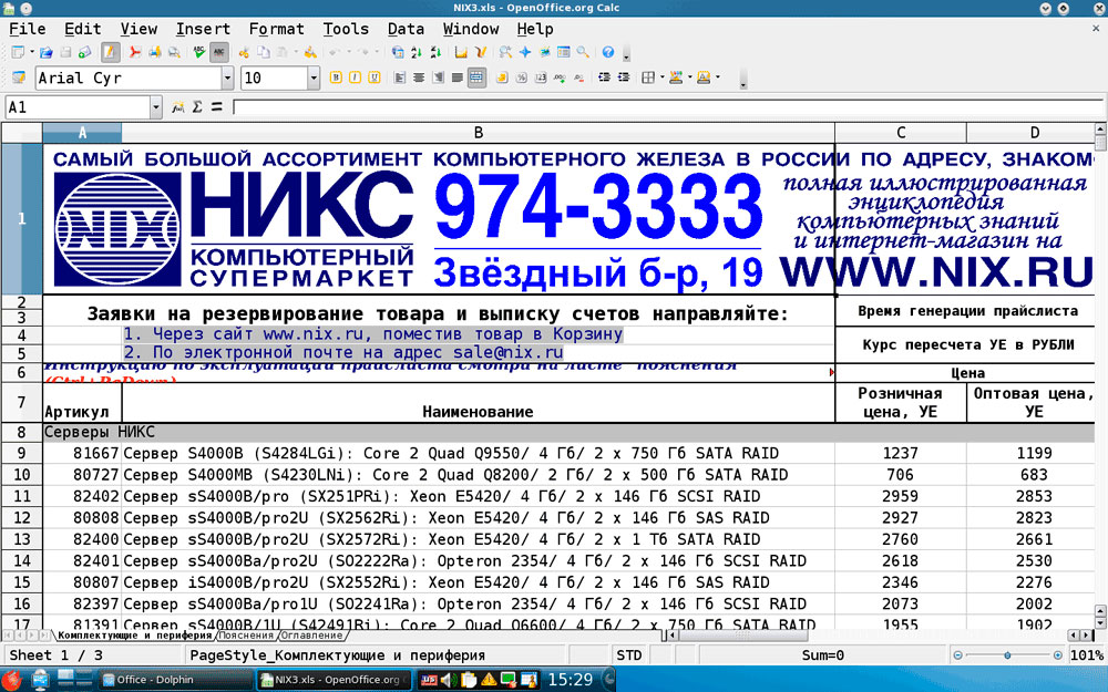 https://interface31.ru/tech_it/images/pc-bsd-7-overview-004.jpg