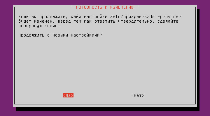 https://interface31.ru/tech_it/images/pppoe-ubuntu-002.jpg