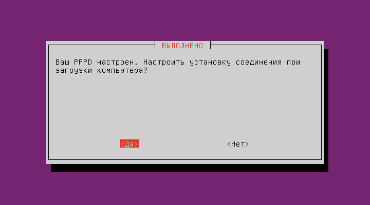 https://interface31.ru/tech_it/images/pppoe-ubuntu-004.jpg
