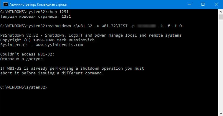 https://interface31.ru/tech_it/images/rdp-shutdown-007.jpg
