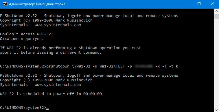https://interface31.ru/tech_it/images/rdp-shutdown-009.jpg