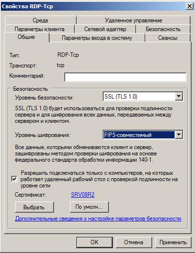 rdp-ssl-007.png