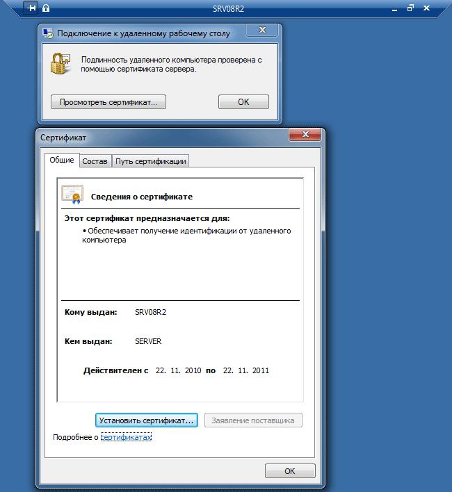 https://interface31.ru/tech_it/images/rdp-ssl-010.png