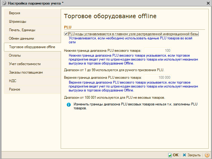 https://interface31.ru/tech_it/images/retail-trade-automation-04-006.jpg