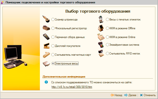 https://interface31.ru/tech_it/images/retail-trade-automation-04-013.jpg