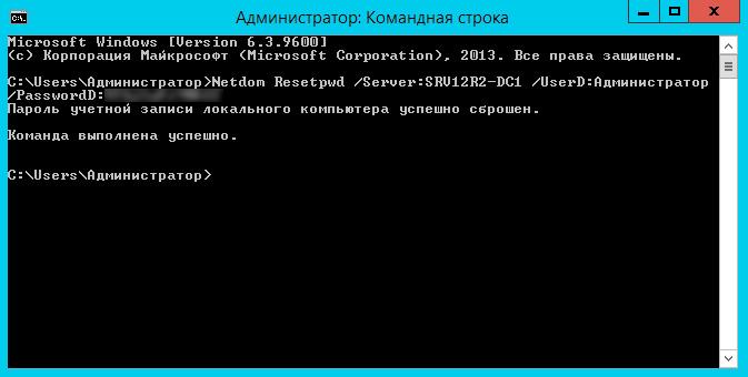 https://interface31.ru/tech_it/images/trust-relationship-failed-004.jpg