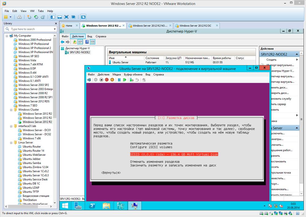 https://interface31.ru/tech_it/images/vmware-desktop-virtualization-219.jpg