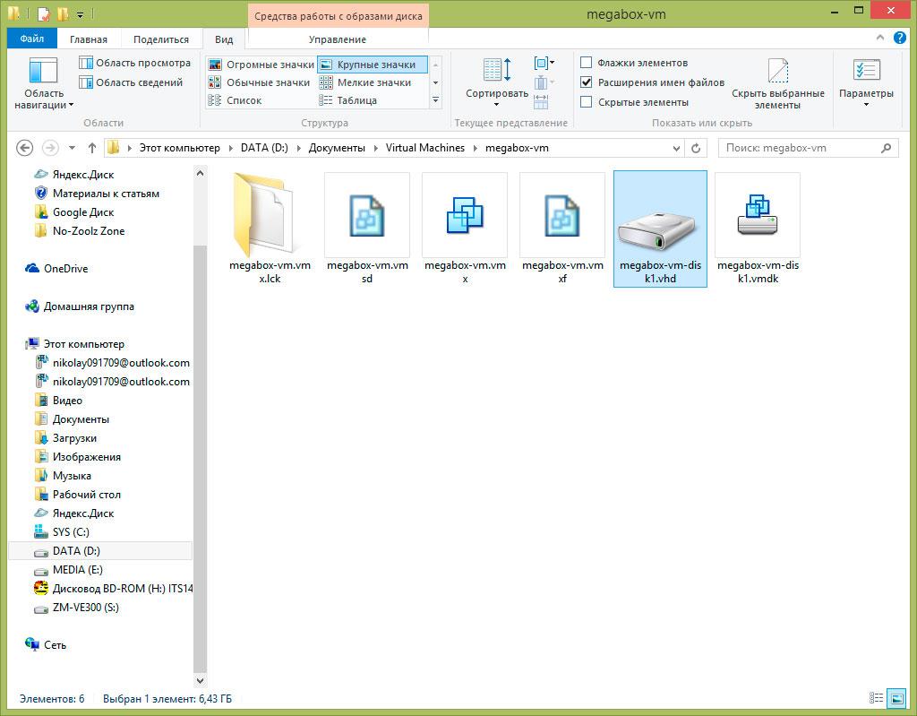 https://interface31.ru/tech_it/images/vmware-to-hyper-v-005.jpg