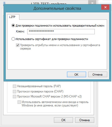 vpn-l2tp-windows-007.jpg