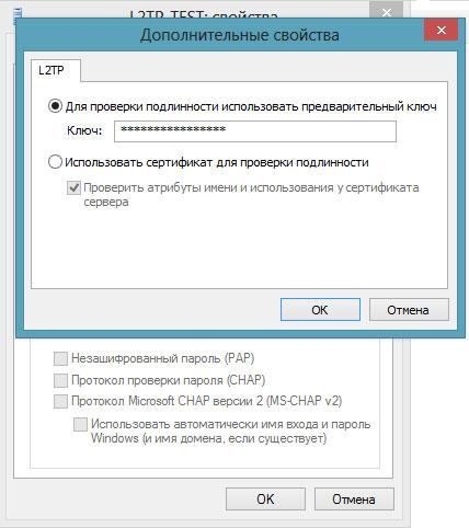 vpn-l2tp-windows-007.jpg