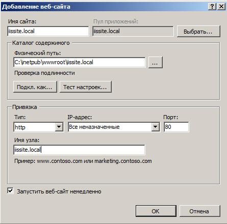 webserver-iis-007.jpg