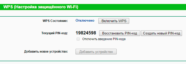 wi-fi-wps-breaking-003.jpg