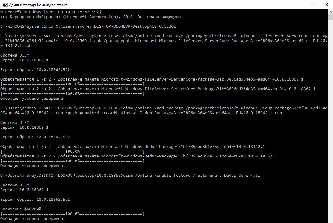 https://interface31.ru/tech_it/images/win10-deduplication-001-1.png