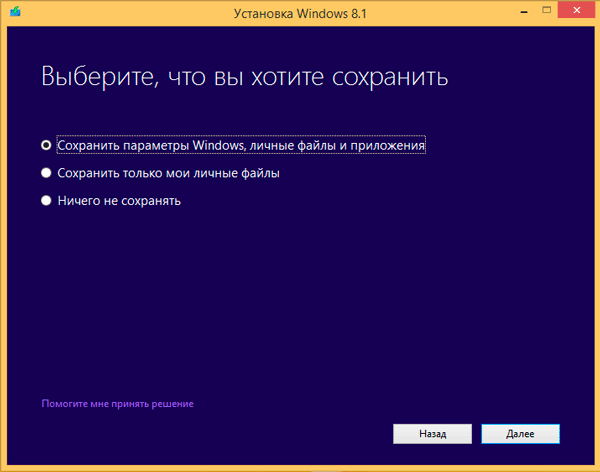 windows-edition-change-001.png