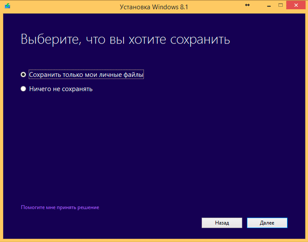 windows-edition-change-002.png