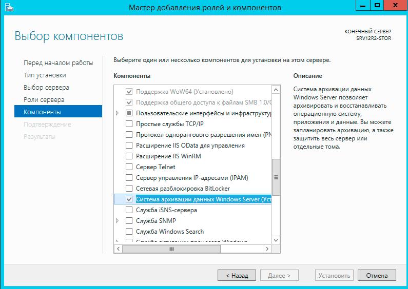 https://interface31.ru/tech_it/images/windows-server-backup-003.png