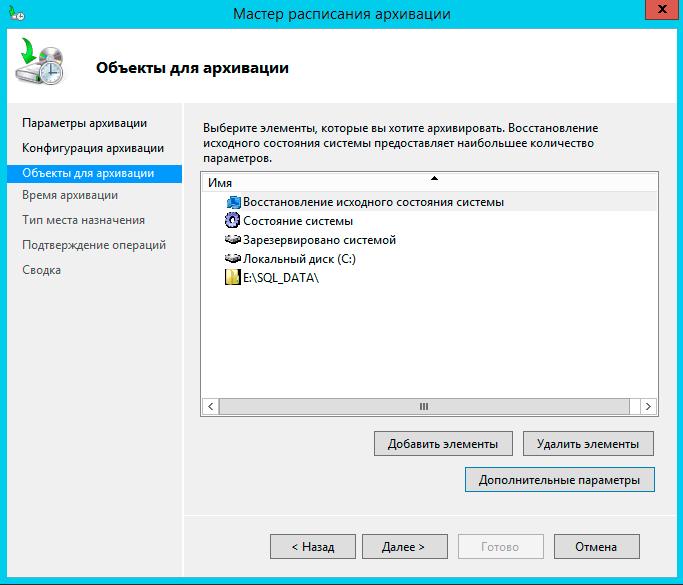 https://interface31.ru/tech_it/images/windows-server-backup-009.png
