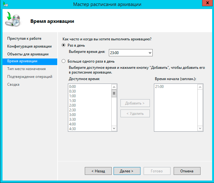 https://interface31.ru/tech_it/images/windows-server-backup-011.png