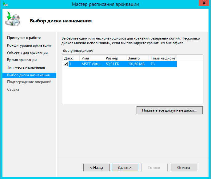 https://interface31.ru/tech_it/images/windows-server-backup-013.png