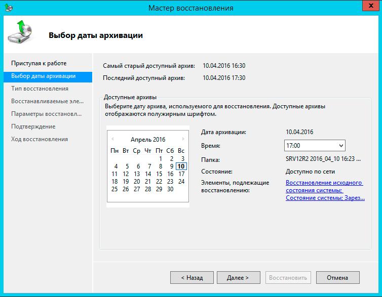 https://interface31.ru/tech_it/images/windows-server-backup-016.png