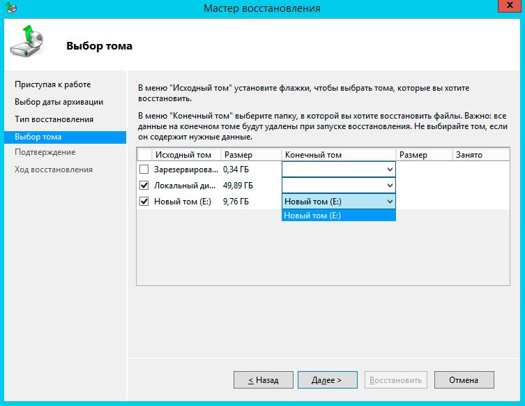 https://interface31.ru/tech_it/images/windows-server-backup-022.png