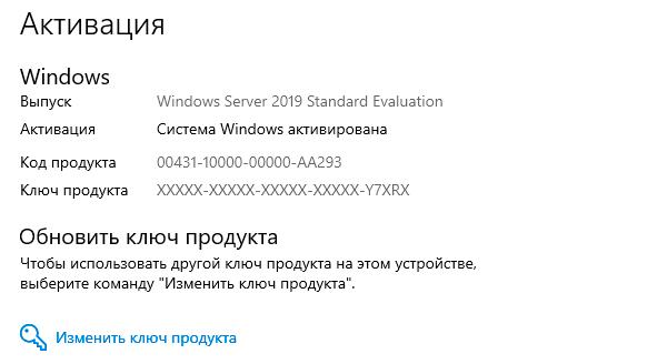 windows-server-convert-evaluation-licensed-version-001.png