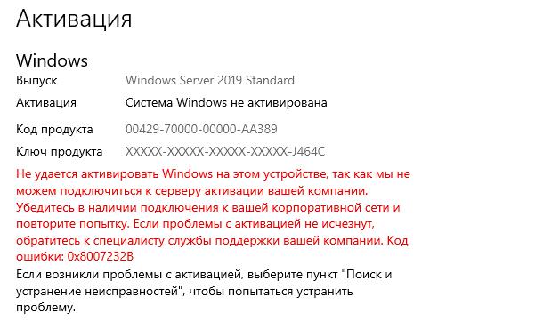 windows-server-convert-evaluation-licensed-version-006.png