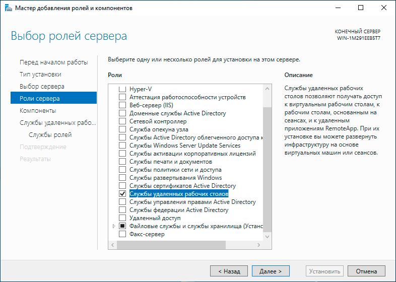 https://interface31.ru/tech_it/images/windows-server-terminal-workgroup-002.png