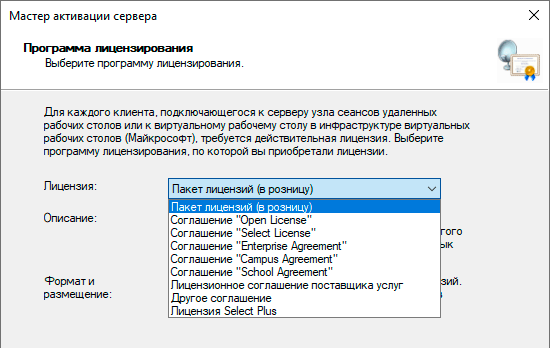 windows-server-terminal-workgroup-007.png